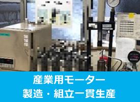 産業用モーター製造・組立一貫生産